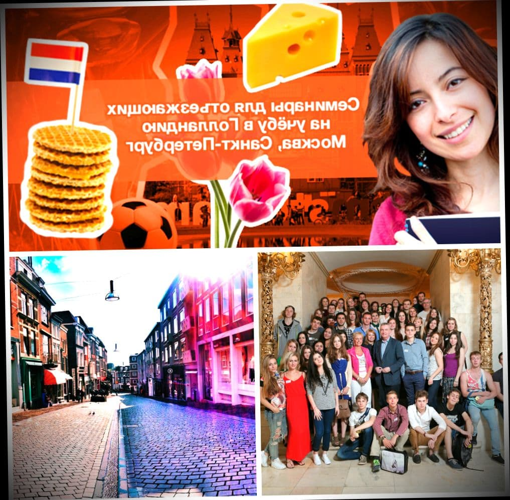 Семинары для отъезжающих на учёбу в Голландию