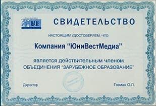 Член Зарубежного образования