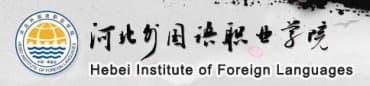 Хэбэйский профессиональный институт