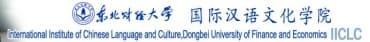 Университет экономики и финансов Донгбей