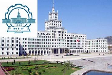 Харбинский Политехнический Институт